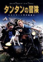 タンタンの冒険 ユニコーン号の秘密(通常)(DVD)