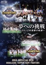 2012 OFFICIAL DVD HOKKAIDO NIPPON-HAM FIGHTERS 夢への挑戦~2012年優勝の軌跡~(通常)(DVD)