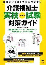 写真とイラストでわかりやすい介護福祉士実技試験対策ガイド(単行本)