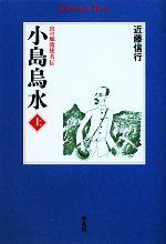 小島烏水 山の風流使者伝(平凡社ライブラリー)(上)(新書)