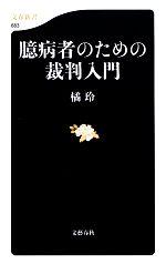 臆病者のための裁判入門(文春新書)(新書)