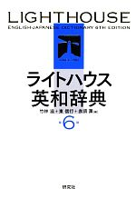 ライトハウス英和辞典 第6版(CD付)(単行本)