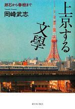 上京する文學 漱石から春樹まで(単行本)