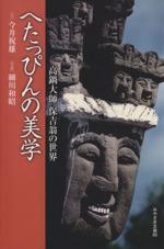 へたっぴんの美学 高鍋大師 保吉翁の世界(みやざき文庫89)(単行本)