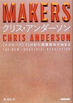 MAKERS 21世紀の産業革命が始まる(単行本)