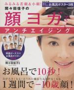 間々田佳子の顔ヨガアンチエイジング(顔ヨガお風呂ポスター3枚付)(単行本)