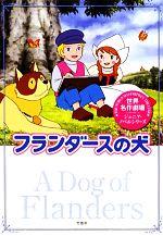 フランダースの犬(世界名作劇場ジュニア・ノベルシリーズ)(児童書)