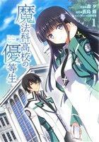 魔法科高校の優等生(電撃C)(1)(電撃C)(大人コミック)