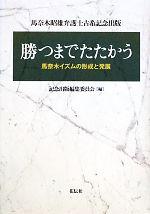 勝つまでたたかう 馬奈木イズムの形成と発展 馬奈木昭雄弁護士古希記念出版(単行本)