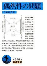 偶然性の問題(岩波文庫)(文庫)