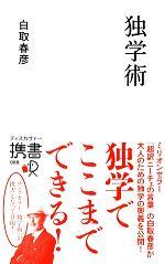 独学術(ディスカヴァー携書088)(新書)