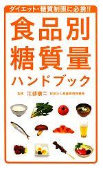 食品別糖質量ハンドブック(新書)