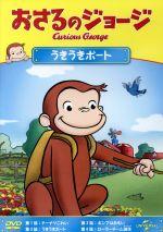 おさるのジョージ うきうきボート(通常)(DVD)