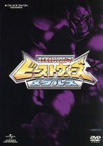 ビーストウォーズメタルス 超生命体トランスフォーマー DVD-SET(通常)(DVD)