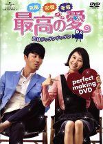 克服 回復 幸福!最高の愛~恋はドゥグンドゥグン~パーフェクトメイキングDVD(通常)(DVD)