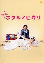 映画 ホタルノヒカリ 豪華版(通常)(DVD)