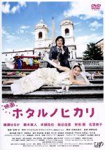 映画 ホタルノヒカリ(通常)(DVD)