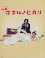 映画 ホタルノヒカリ(Blu-ray Disc)(BLU-RAY DISC)(DVD)