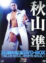 秋山準20周年記念 DVD-BOX~BLUE SOUL,WHITE SOUL~(通常)(DVD)