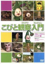 こびと観察入門 マモリ アマクリ シシャワオドリ編(通常)(DVD)
