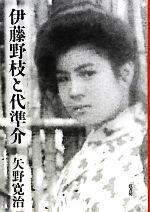 伊藤野枝と代準介(単行本)