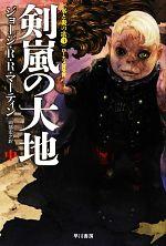 剣嵐の大地 氷と炎の歌3(ハヤカワ文庫SF)(中)(文庫)