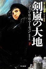 剣嵐の大地 氷と炎の歌3(ハヤカワ文庫SF)(下)(文庫)