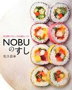 NOBUのすし 初公開テクニック&86レシピ(単行本)