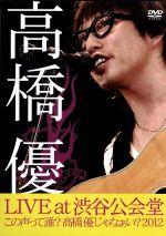 LIVE TOUR ~この声って誰?高橋優じゃなぁい?2012 at 渋谷公会堂2012.7.1(通常)(DVD)