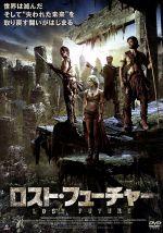 ロスト・フューチャー(通常)(DVD)