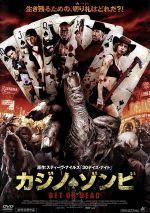 カジノ・ゾンビ BET OR DEAD(通常)(DVD)