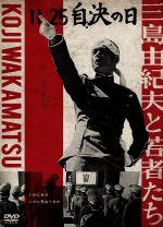 11.25 自決の日 三島由紀夫と若者たち(通常)(DVD)