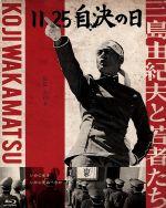 11.25 自決の日 三島由紀夫と若者たち(Blu-ray Disc)(BLU-RAY DISC)(DVD)