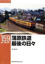 蒲原鉄道最後の日々(RM LIBRARY159)(単行本)