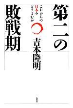 第二の敗戦期 これからの日本をどうよむか(単行本)