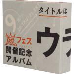 アラフェス開催記念スペシャルCD 「ウラ嵐マニア(ウラアラマニア)」 (ブックレット4冊付)(通常)(CDA)