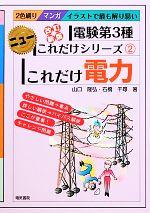 これだけ電力 改訂新版 電験第3種(ニューこれだけシリーズ2)(単行本)