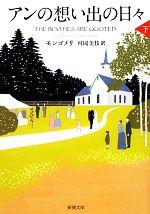 アンの想い出の日々 赤毛のアン・シリーズ11(新潮文庫)(下)(文庫)