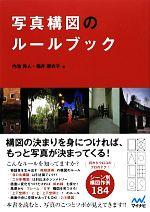 写真構図のルールブック(単行本)