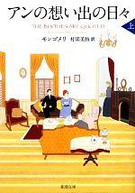 アンの想い出の日々 赤毛のアン・シリーズ11(新潮文庫)(上)(文庫)