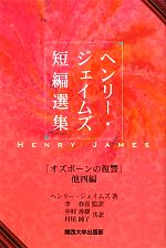 ヘンリー・ジェイムズ短編選集「オズボーンの復讐」他四編