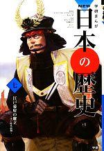 学研まんがNEW日本の歴史 江戸時代前期-江戸幕府の確立(7)(児童書)