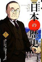 学研まんがNEW日本の歴史 昭和時代後期・平成時代-新しい日本と国際化する社会(12)(児童書)