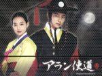 アラン使道伝 オリジナル・サウンドトラック(DVD付)(通常)(CDA)