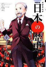 学研まんがNEW日本の歴史 明治時代後期-近代国家への歩み(10)(児童書)