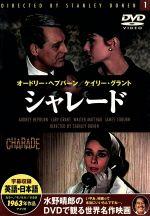 シャレード(通常)(DVD)