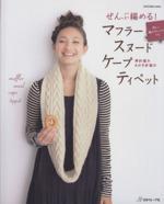 ぜんぶ編める!マフラー スヌード ケープ ティペット(単行本)