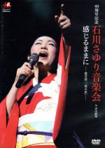 40周年記念 石川さゆり音楽会 感じるままに-歌芝居「一葉の恋」-(通常)(DVD)