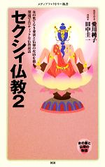 セクシィ仏教(メディアファクトリー新書)(2)(新書)