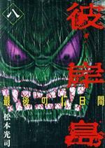 彼岸島 最後の47日間(8)(ヤングマガジンKCSP)(大人コミック)